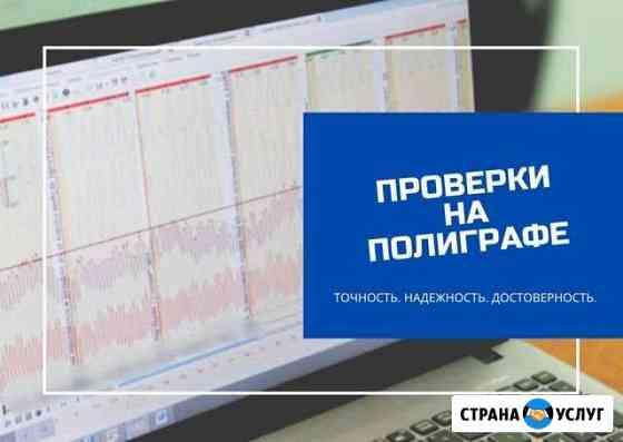 Проверка на полиграфе (детектор лжи) Екатеринбург