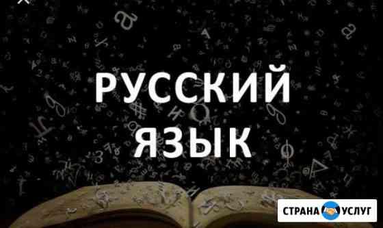 Репетитор по русскому языку и литературе Чебоксары