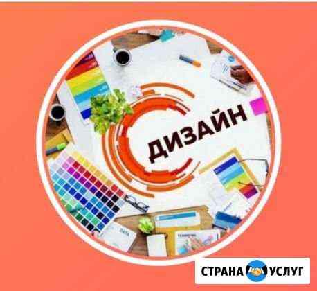 Услуги Дизайнера Уфа