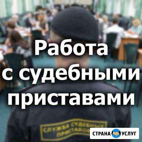 Помощь в работе судебных приставов Ижевск