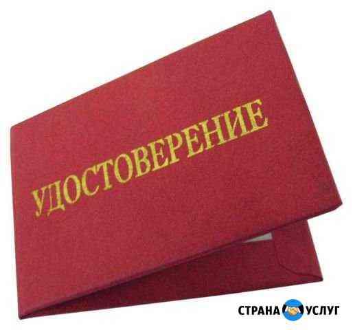 Обучение от, птм, рабочим профессиям Вологда