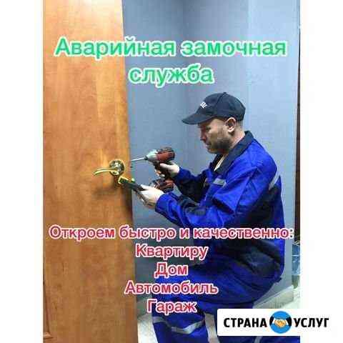 Вскрытие замков и дверей Казань
