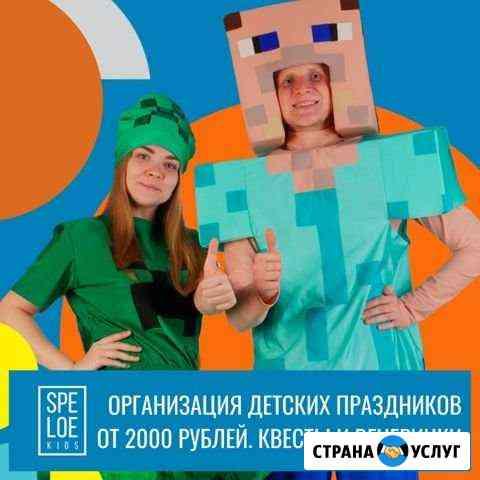 Организация детских праздников Ульяновск