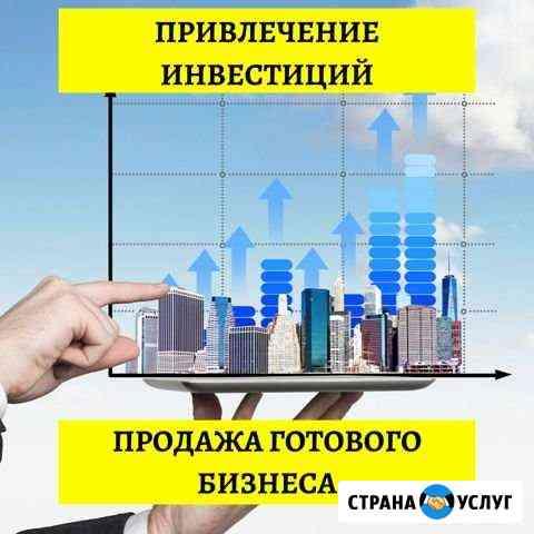 Привлеку инвестиции и продам готовый бизнес Рязань