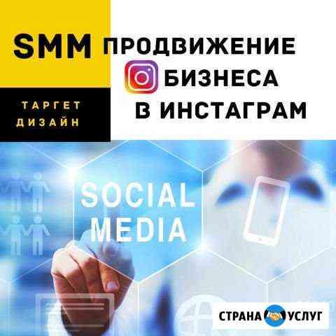 Продвижение бизнеса в Instagram Махачкала