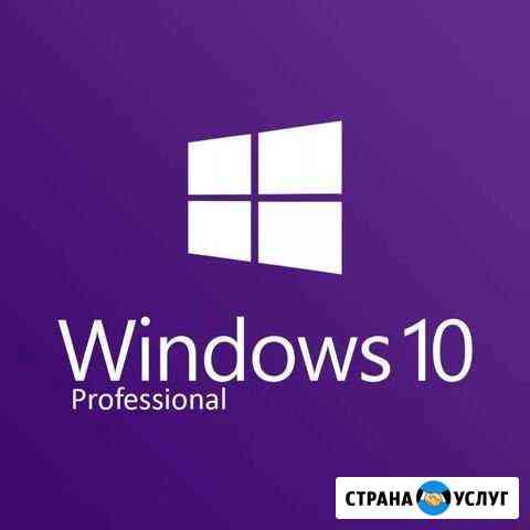 Установка Windows Нерюнгри