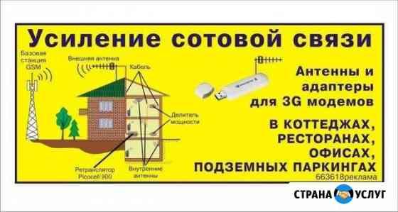 Усиление сигнала сотовой связи Оренбург