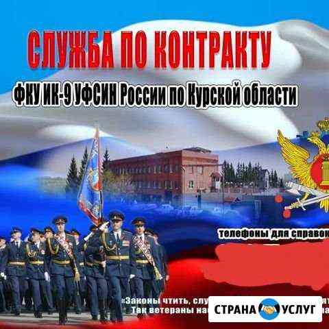 Обучение в институтах фсин России Курск