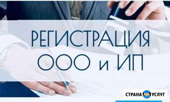 Регистрация ип и ооо Кострома