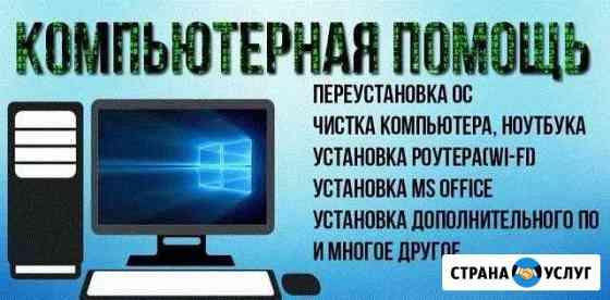 Компьютерная помощь, прошивка, FRP и многое другое Рославль