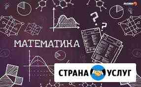 Репетитор по математике Дорогобуж