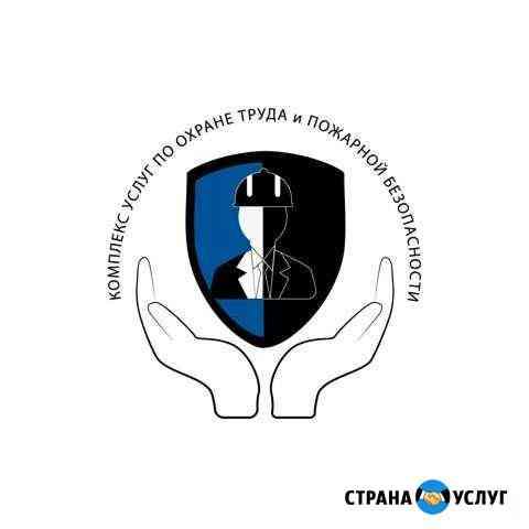 Обслуживание по Охране труда Симферополь