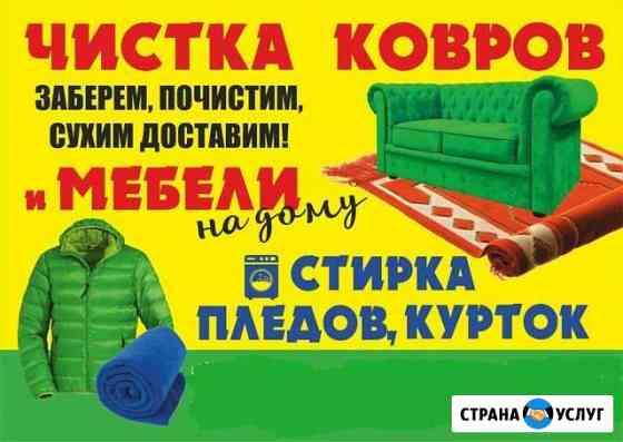 Стирка ковров, пледов, курток / Химчистка мягкой м Киреевск