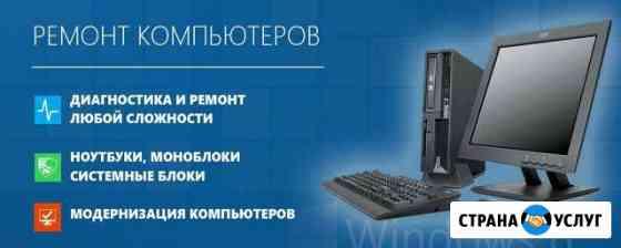 Скорая компьютерная помощь. Выезд на Дом Шарыпово