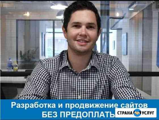 Создание сайтов I Яндекс Директ I сео продвижение Йошкар-Ола