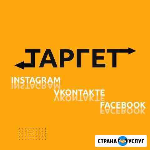 Таргетолог Инстаграм/Вконтакте Брянск