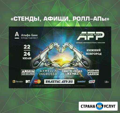 Дизайн любой сложности, полиграфия, соцсети Нижний Новгород