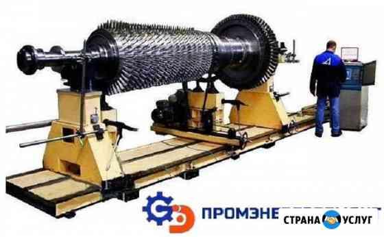 Балансировка вращающихся механизмов Курск