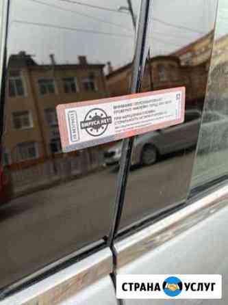 Пломбировочные наклейки Тобольск