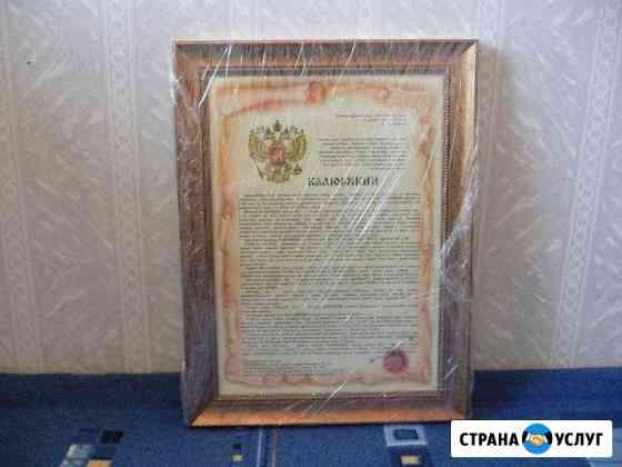 Фамильный диплом Тверь