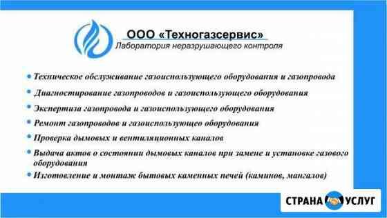 Ремонт газового оборудования Оренбург