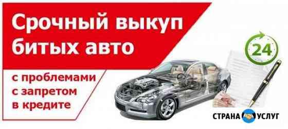 Срочный выкуп битых авто 24 / 7 Курск