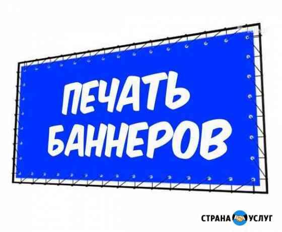 Печатаем баннера Магадан