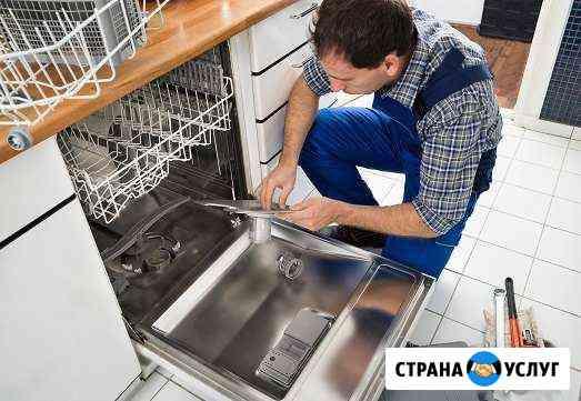 Ремонт посудомоечных машин Калининград