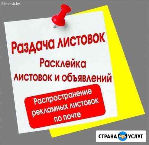 Расклейка,печать,распространение Иваново