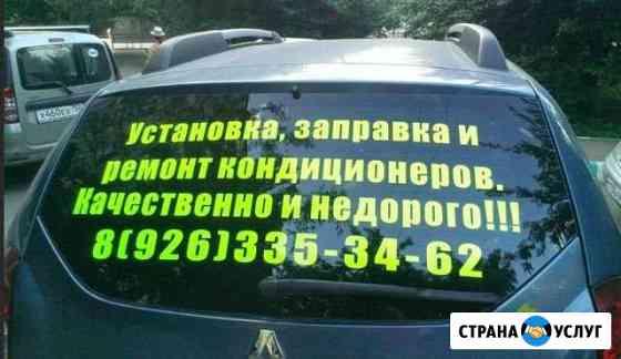 Реклама Кимовск