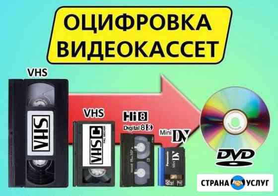 Оцифровка видеокассет Норильск