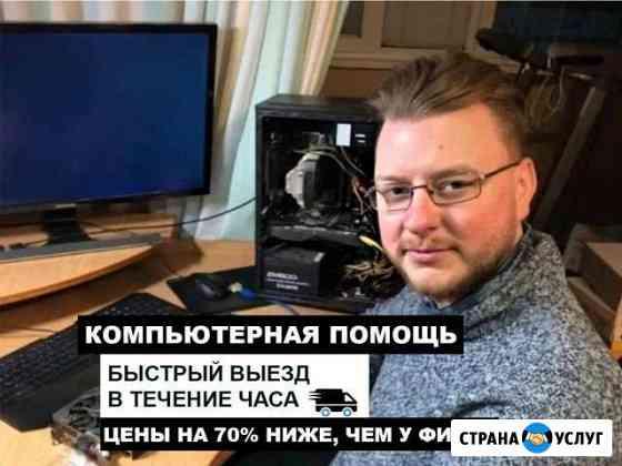 Ремонт компьютеров Киров