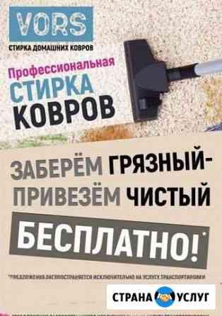 Стирка ковров в специализированном цеху Каменск-Уральский