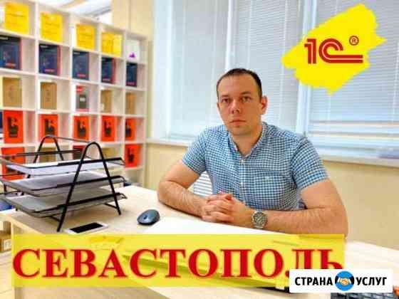 Программист 1С, Обновление баз Севастополь