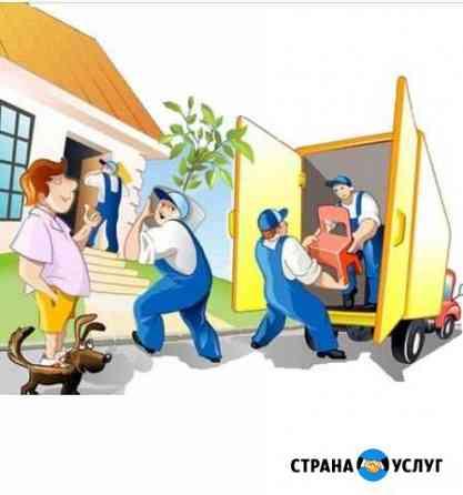 Грузчики, грузоперевозки, покос травы Гусь-Хрустальный