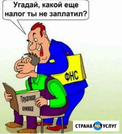 Бухгалтерские услуги Новокузнецк
