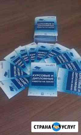 Полиграфия.Печать визиток и тд.Широкоформатная печ Гурьевск
