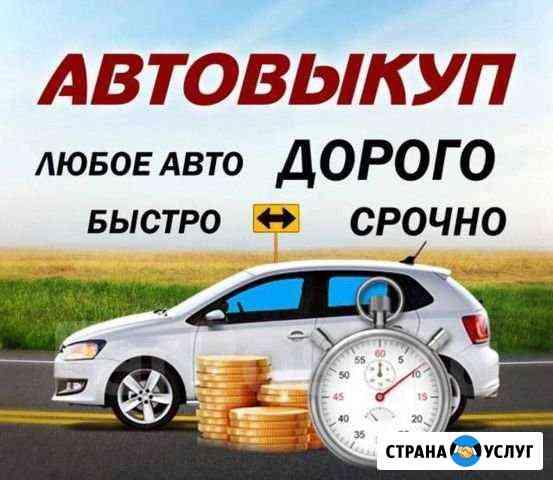 Выкуп Авто Рязань