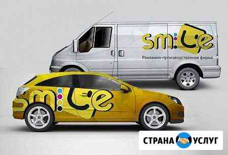 Брендирование автотранспорта Челябинск