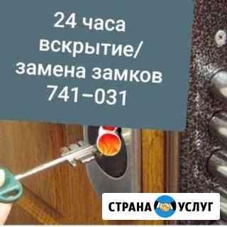 Доступ В квартиру/машину Якутск