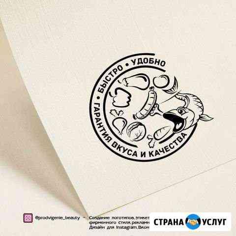 Графический дизайнер Логотип Этикетки Упаковка Омск