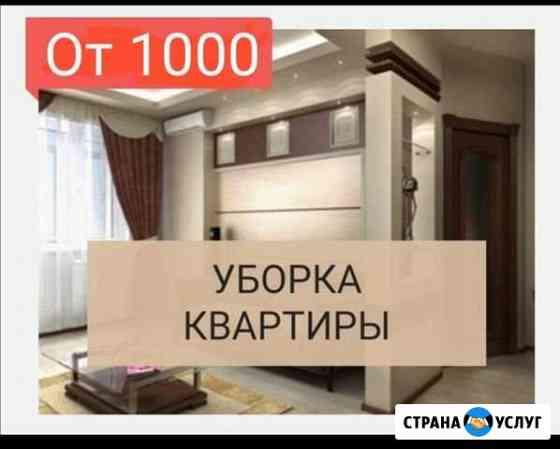 Уборка квартир,помещений,офисов. мелкий ремонт Хабаровск