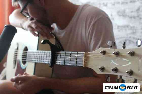 Обучение игре на гитаре Брянск