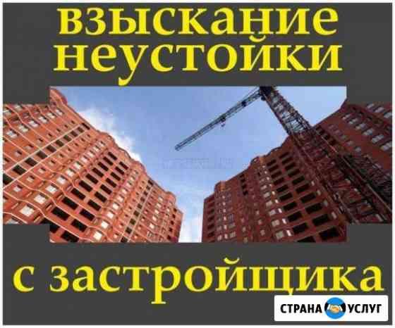 Взыскание неустойки с застройщиков Смоленск