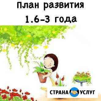 План развития для детей Иваново