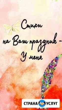 Любое стихотворение на заказ для вас Кемерово