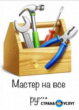 Мастер на все руки Казань