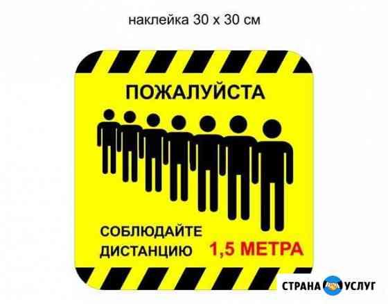 Знаки и плакаты на карантин Октябрьский