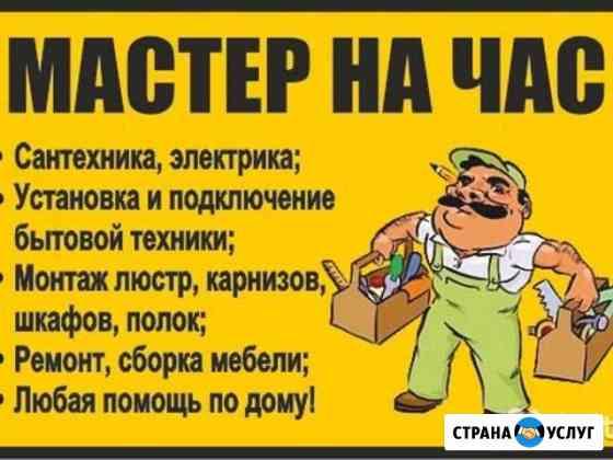 Мастер на час, муж на час Челябинск