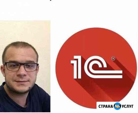 Программист 1С Обновление 1С Настройка кассы Тюмень